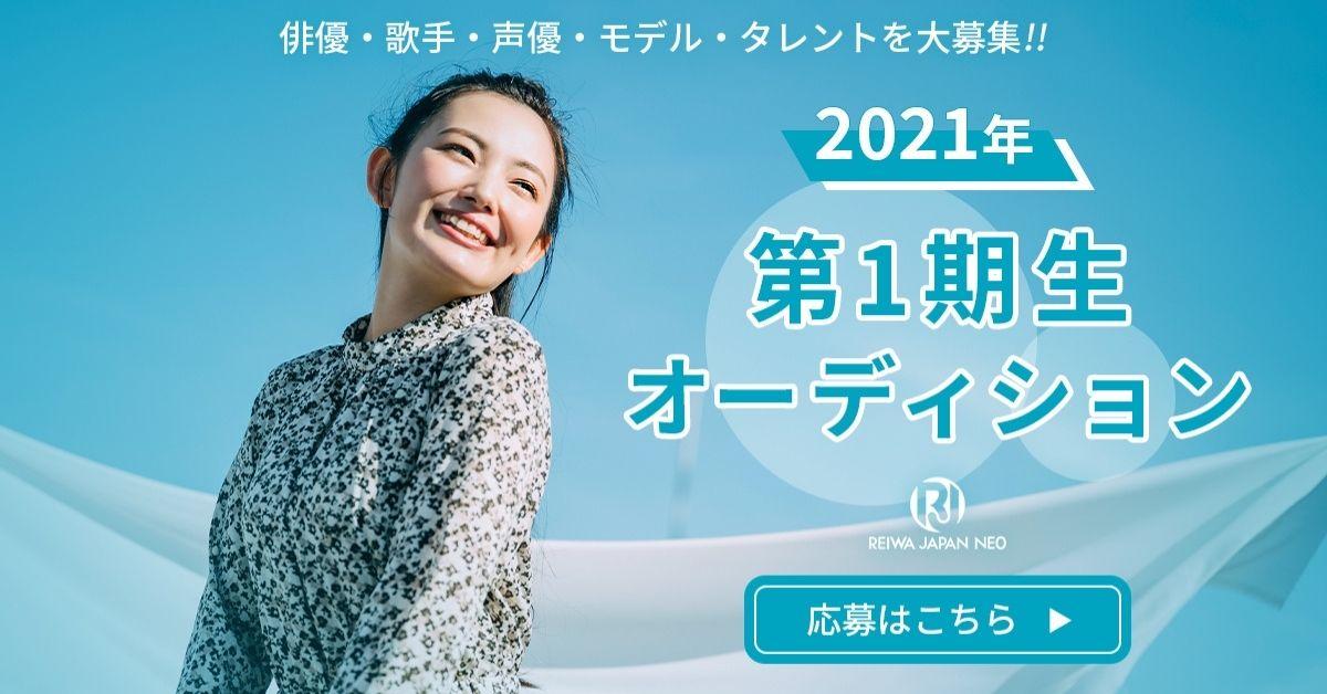 レイワジャパン・ネオ一期生オーディション