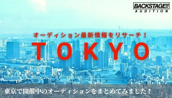 【2021年】現在、東京で開催中のオーディションをまとめてみました!【最新情報】