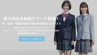 2022年日本一制服が似合う男女を決めるコンテストの参加者募集中!!