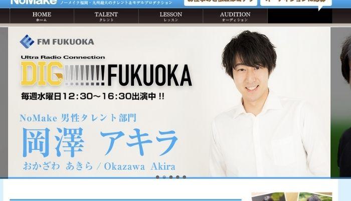 なりたいを叶えよう!九州最大のプロダクションがタレントオーディション開催!