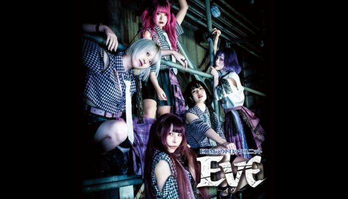 かっこいい系ハードなロックと可愛さの融合したラウドロック系「EVE」が新規メンバーを大募集!!!