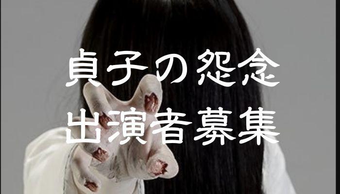 ホラー好きの男女にチャンス!「貞子の怨念」の出演者大募集中!!