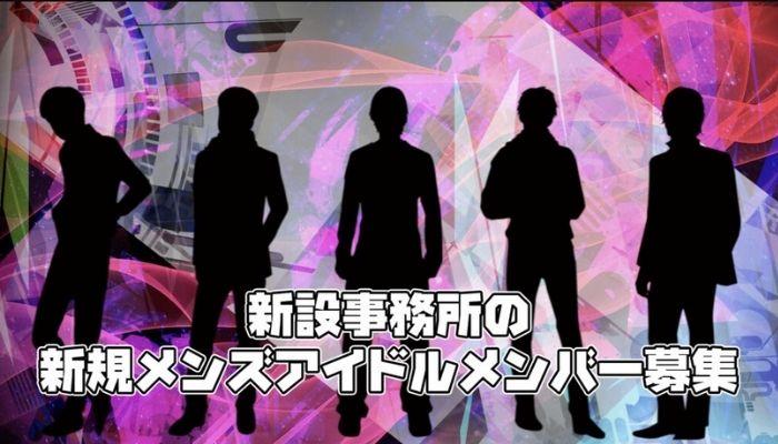 【15歳~25歳】新規のメンズアイドル メンバーオーディション開催!