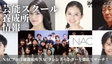 NACプロ付属養成所 NACタレントセンターをリサーチ!俳優・声優を目指す方へ【芸能スクール・養成所情報】